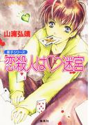 【シリーズ】恋殺人はハート迷宮(コバルト文庫)