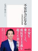 不安が力になる――日本社会の希望(集英社新書)
