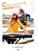 拝啓 路上ミュージシャンの宮崎奈穂子です。(扶桑社BOOKS)