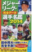 メジャーリーグ・完全データ選手名鑑 2014