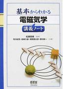 基本からわかる電磁気学講義ノート