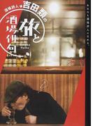 酒場詩人・吉田類の旅と酒場俳句