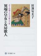 異端の皇女と女房歌人 式子内親王たちの新古今集 (角川選書)