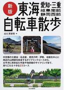 東海自転車散歩 愛知・三重・岐阜南部・静岡西部 新版