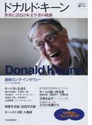 ドナルド・キーン 世界に誇る日本文学者の軌跡 (KAWADE道の手帖)