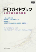 FDガイドブック 大学教員の能力開発 (高等教育シリーズ)