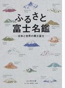 ふるさと富士名鑑 日本と世界の郷土富士