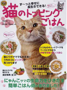 ず〜っと幸せに長生きできる!猫のトッピングごはん 食事にワガママでも大丈夫!うちのコにピッタリが見つかります (芸文ムック)(GEIBUN MOOKS)
