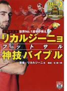 リカルジーニョフットサル神技バイブル 世界No.1選手が教える 増補改訂版 (FUTSAL NAVI SERIES+)