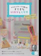 マスキングテープで楽しむすてきな紙雑貨と文房具 (メイツ出版のコツがわかる本)