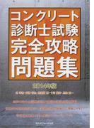 コンクリート診断士試験完全攻略問題集 2014年版