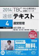 TBC中小企業診断士試験シリーズ速修テキスト 2014−4 運営管理