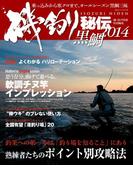 磯釣り秘伝 2014黒鯛(BIG1シリーズ)