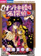 ナゾトキ姫は名探偵 4(ちゃおコミックス)