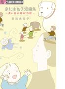 奈知未佐子短編集 ~思い出小箱の15粒~(フラワーコミックスα)