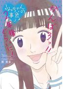 るみちゃんの事象 3(ビッグコミックス)