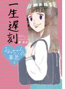 るみちゃんの事象 4(ビッグコミックス)
