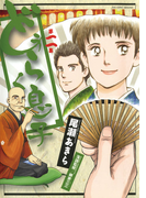 どうらく息子 2(ビッグコミックス)