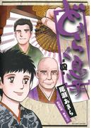 どうらく息子 4(ビッグコミックス)
