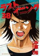 ラストイニング 38(ビッグコミックス)