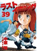 ラストイニング 39(ビッグコミックス)