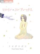 ヒロイン コンプレックス 1(フラワーコミックス)