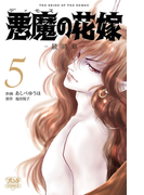 悪魔の花嫁 最終章(5)(ミステリーボニータ)
