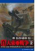 真・大東亜戦争(2)