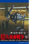 真・大東亜戦争(15)