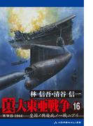 真・大東亜戦争(16)