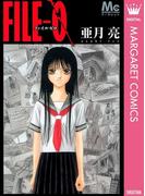 FILE-0(マーガレットコミックスDIGITAL)