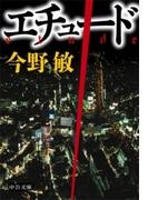 エチュード(中公文庫)