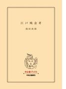 江戸残念考(中公文庫)