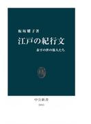 江戸の紀行文 泰平の世の旅人たち(中公新書)