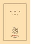 御鷹狩(中公文庫)