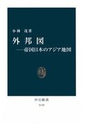 外邦図――帝国日本のアジア地図(中公新書)