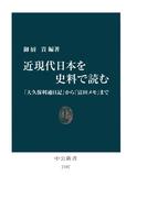 近現代日本を史料で読む 「大久保利通日記」から「富田メモ」まで(中公新書)