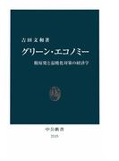 グリーン・エコノミー 脱原発と温暖化対策の経済学(中公新書)