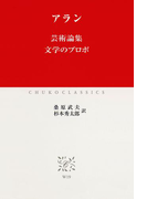 芸術論集 文学のプロポ(中公クラシックス)