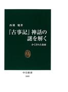 『古事記』神話の謎を解く かくされた裏面(中公新書)