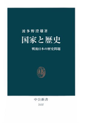 国家と歴史 戦後日本の歴史問題(中公新書)