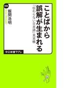 ことばから誤解が生まれる 「伝わらない日本語」見本帳(中公新書ラクレ)