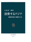 消費するアジア 新興国市場の可能性と不安(中公新書)