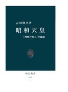 昭和天皇 「理性の君主」の孤独(中公新書)