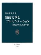 知的文章とプレゼンテーション 日本語の場合、英語の場合(中公新書)