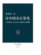 日中国交正常化 田中角栄、大平正芳、官僚たちの挑戦