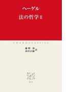 法の哲学II(中公クラシックス)