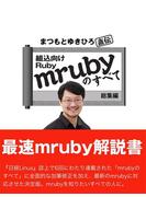 まつもとゆきひろ直伝 組込向けRuby「mruby」のすべて 総集編