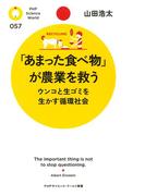「あまった食べ物」が農業を救う(PHPサイエンス・ワールド新書)