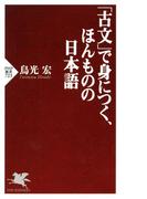 「古文」で身につく、ほんものの日本語(PHP新書)